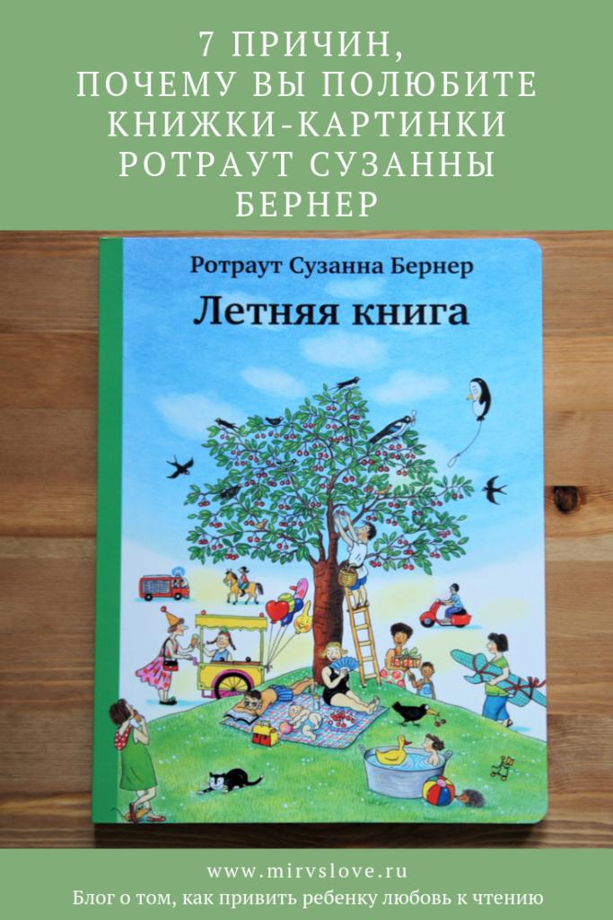 Книжки картинки Ротраут Сузанна Бернер. Летняя книга   Мир в слове. Блог о том, как привить ребенку любовь к чтению