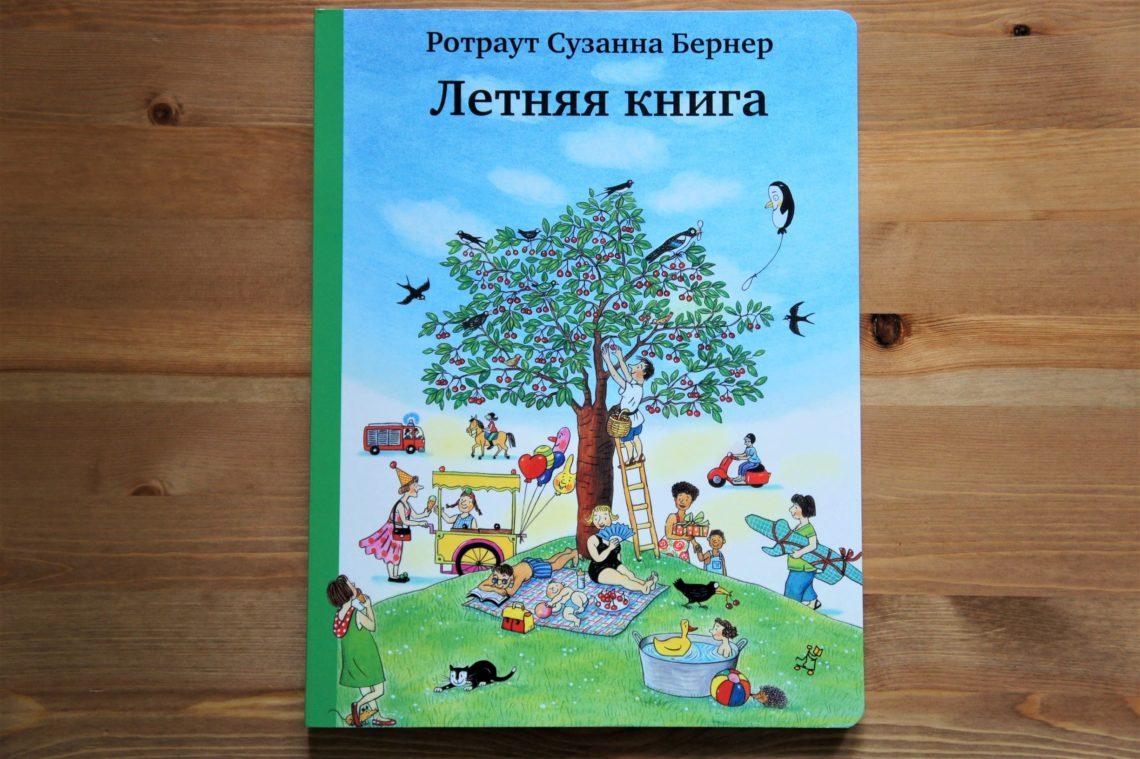 Что такое виммельбух. Как читать виммельбух. Ротраут Сузанна Бернер. Летняя книга | Мир в слове. Блог о том, как привить ребенку любовь к чтению