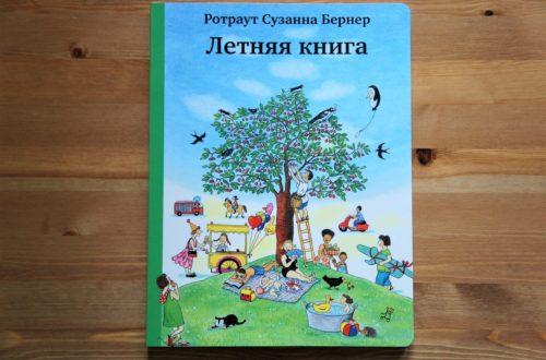 Книжки картинки Ротраут Сузанна Бернер. Летняя книга | Мир в слове. Блог о том, как привить ребенку любовь к чтению