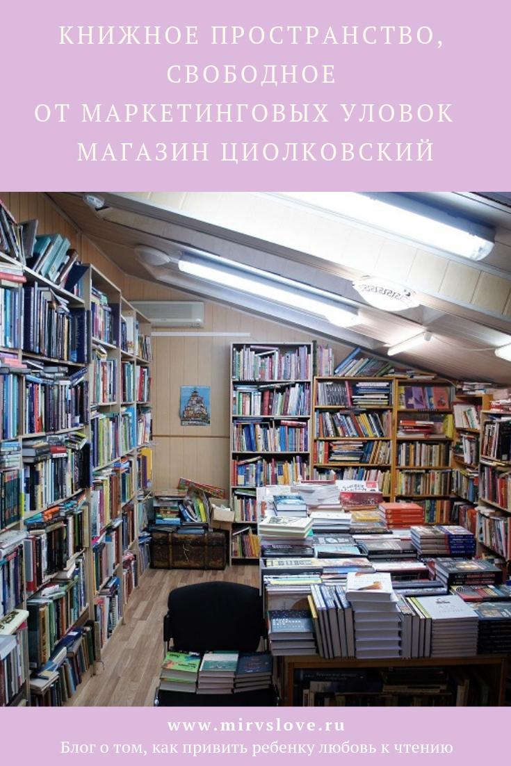 Книжный магазин Циолковский в Москве | Мир в слове. Блог о том, как привить ребенку любовь к чтению