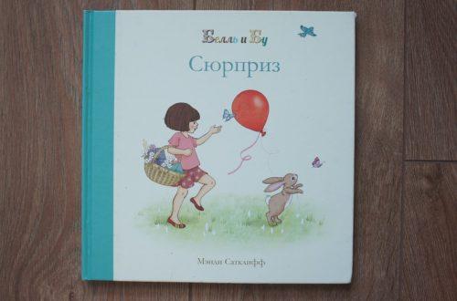 Что почитать ребенку 2-3 лет? Серия книг Белль и Бу | Мир в слове. Блог о том, как привить ребенку любовь к чтению
