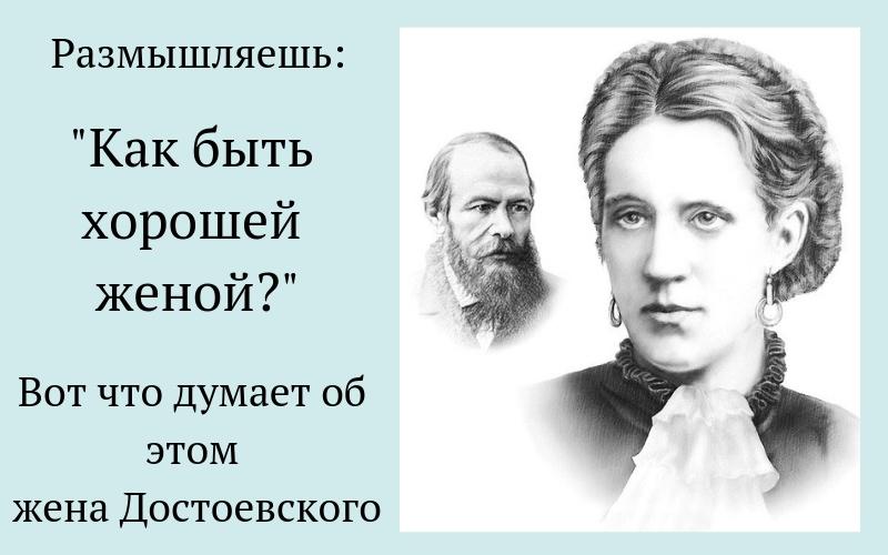 Как быть хорошей женой. Секреты жены Достоевского. Анна Сниткина | Мир в слове. Блог о том, как привить ребенку любовь к чтению