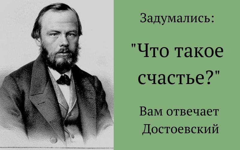 Что такое счастье? Отвечает Достоевский | Мир в слове. Блог о том, как привить ребенку любовь к чтению