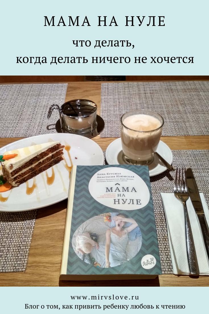 Мама на нуле. Что делать, когда делать ничего не хочется | Мир в слове Блог о том, как привить ребенку любовь к чтению