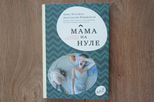 Мама на нуле: что делать, когда делать ничего не хочется | Мир в слове. Блог о том, как привить ребенку любовь к чтению