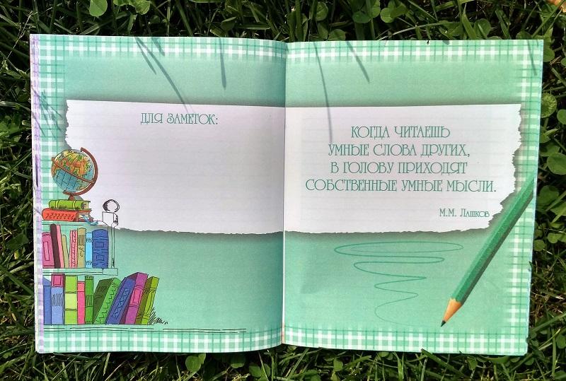 Читательский дневник. Издательство ФЕНИКС | Мир в слове Блог о том, как привить ребенку любовь к чтению