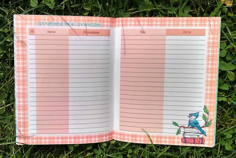 Читательский дневник. Издательство ФЕНИКС   Мир в слове Блог о том, как привить ребенку любовь к чтению
