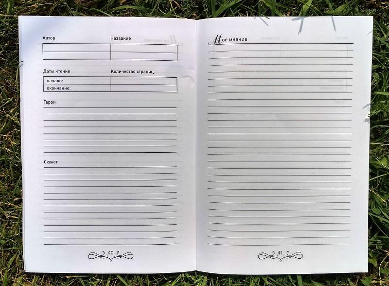 Читательский дневник школьника. Маханова Е.А. Издательство ФЕНИКС | Мир в слове Блог о том, как привить ребенку любовь к чтению