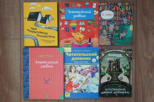 Зачем нужен читательский дневник | Мир в слове Блог о том, как привить ребенку любовь к чтению