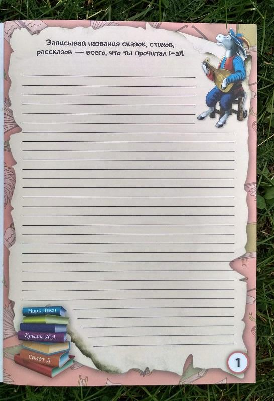 Брошюра для записей. Читательский дневник. Издательство Проф-Пресс   Мир в слове Блог о том, как привить ребенку любовь к чтению