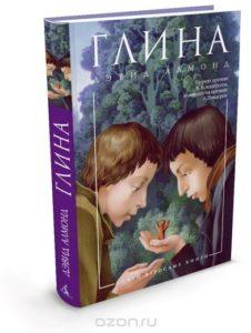 Современные книги для подростков. Глина. Дэвид Алмонд | Мир в слове. Блог о том, как привить ребенку любовь к чтению