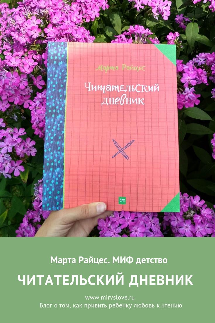 Читательский дневник. Марта Райцес. МИФ детство | Мир в слове Блог о том, как привить ребенку любовь к чтению