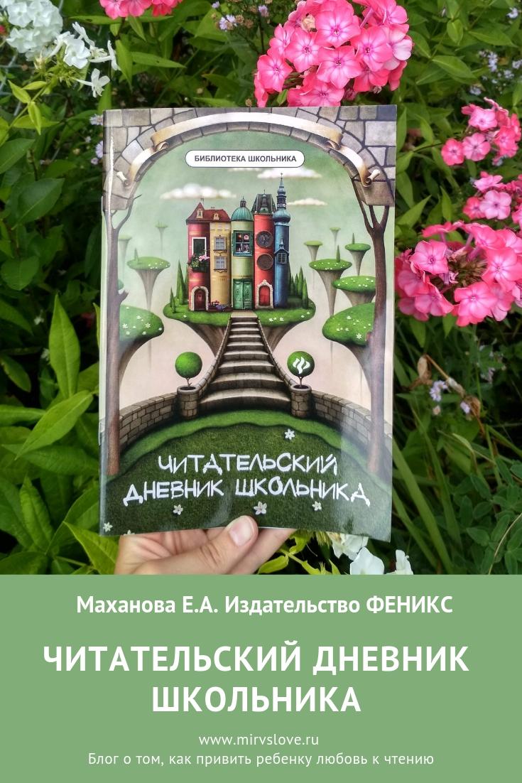 Читательский дневник школьника. Маханова Е.А. Издательство ФЕНИКС   Мир в слове Блог о том, как привить ребенку любовь к чтению