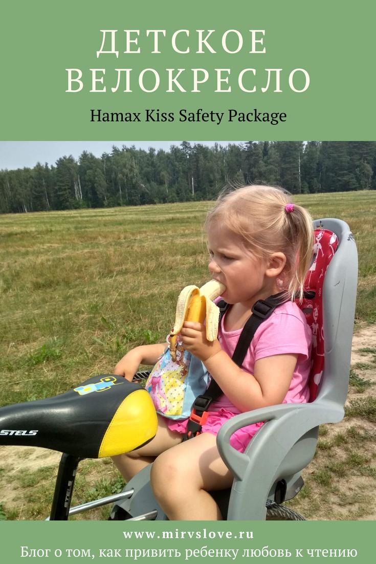 Детское велокресло Hamax-Kiss-Safety-Package. Как сохранять спокойствие, если ребенок в 2,5 перестал спать днем | Мир в слове. Блог о том, как привить ребенку любовь к чтению