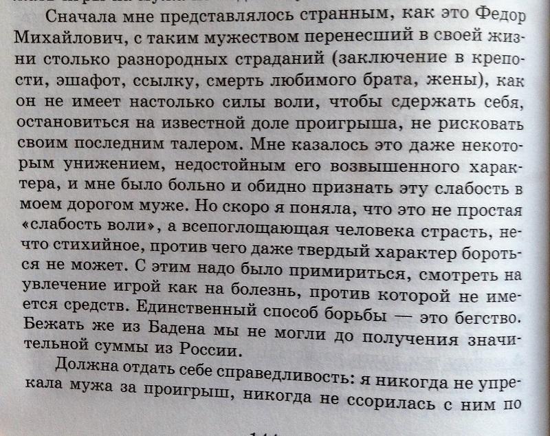 Kак быть хорошей женой - секреты жены Достоевского. Анна Сниткина - Мой муж - Федор Достоевский | Мир в слове Блог о том, как привить ребенку любовь к чтению