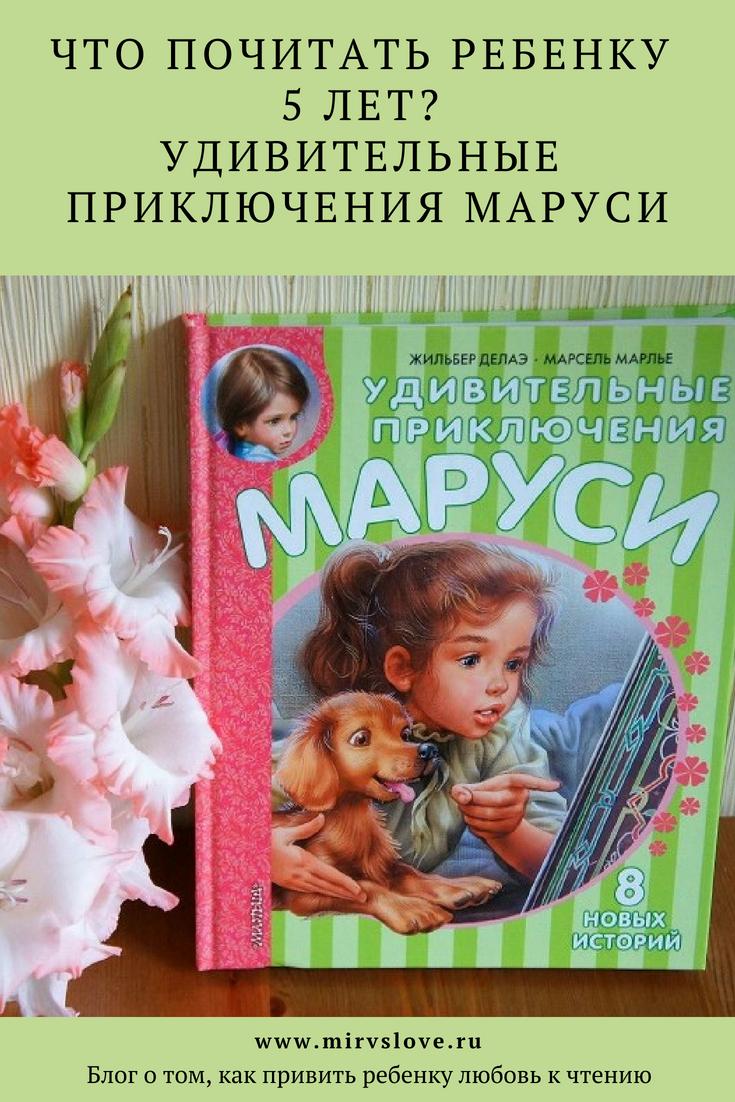 Что почитать ребенку 5 лет? Удивительные приключения Маруси | Мир в слове. Блог о том, как привить ребенку любовь к чтению