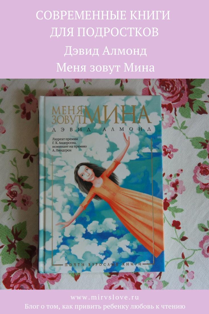Современные книги для подростков. Меня зовут Мина. Дэвид Алмонд. 12+ | Мир в слове. Блог о том, как привить ребенку любовь к чтению