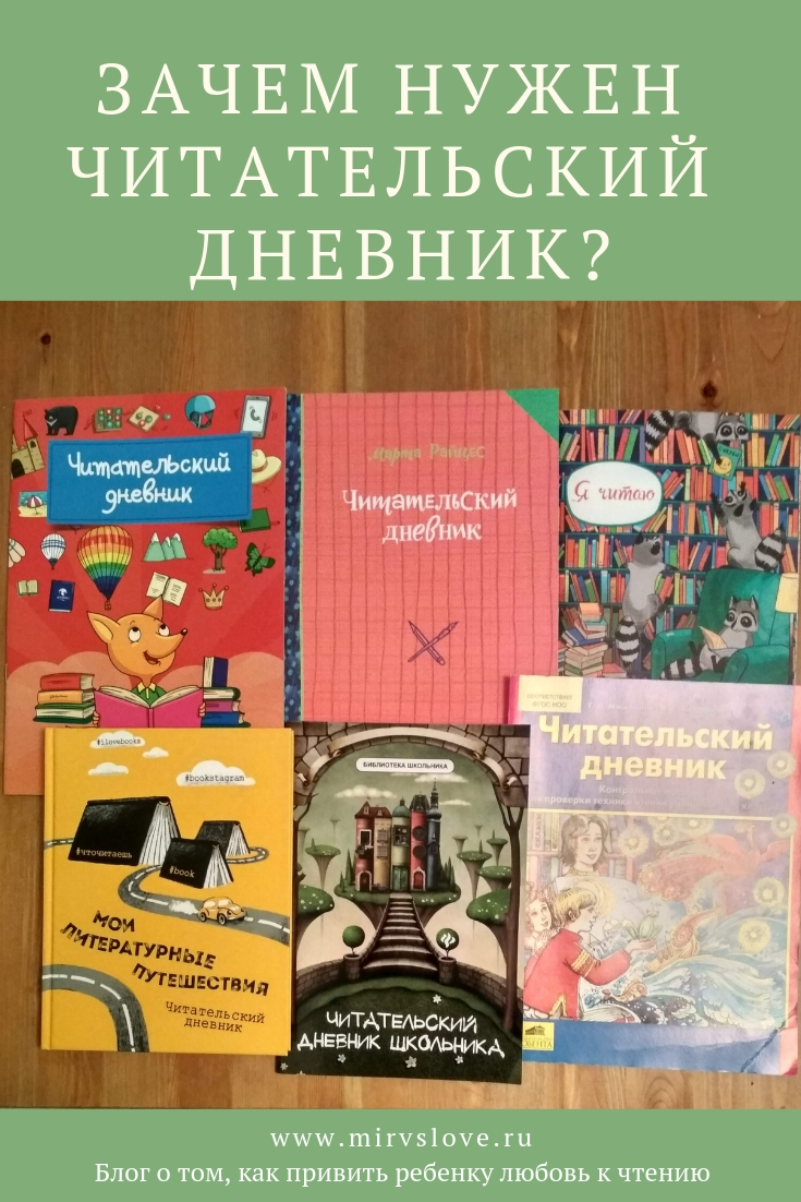 Зачем нужен читательский дневник?   Мир в слове. Блог о том, как привить ребенку любовь к чтению