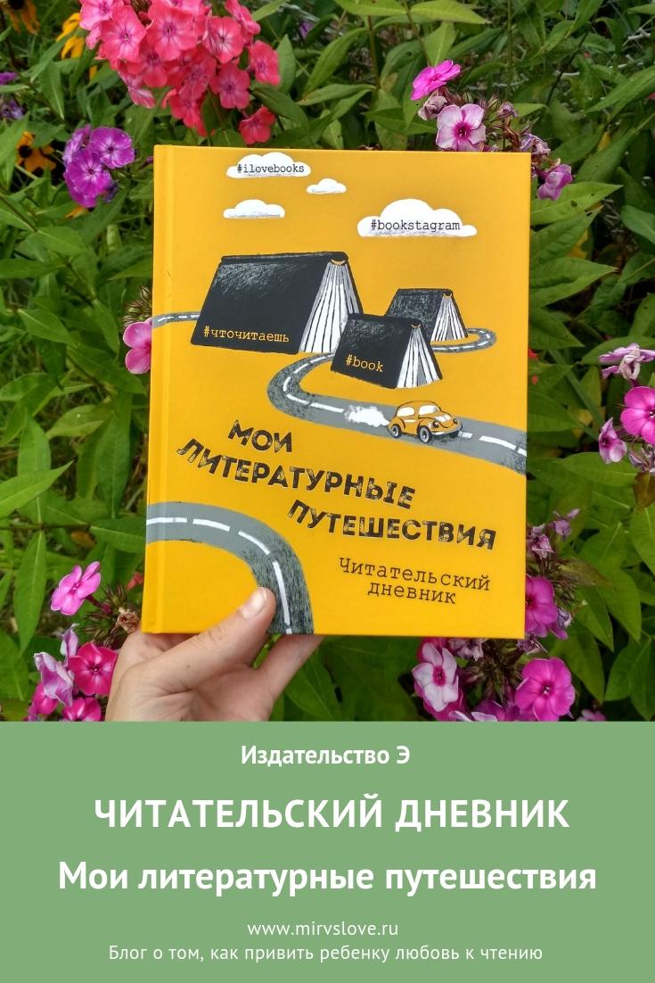 Читательский дневник. Мои литературные путешествия. Издательство Э | Мир в слове Блог о том, как привить ребенку любовь к чтению