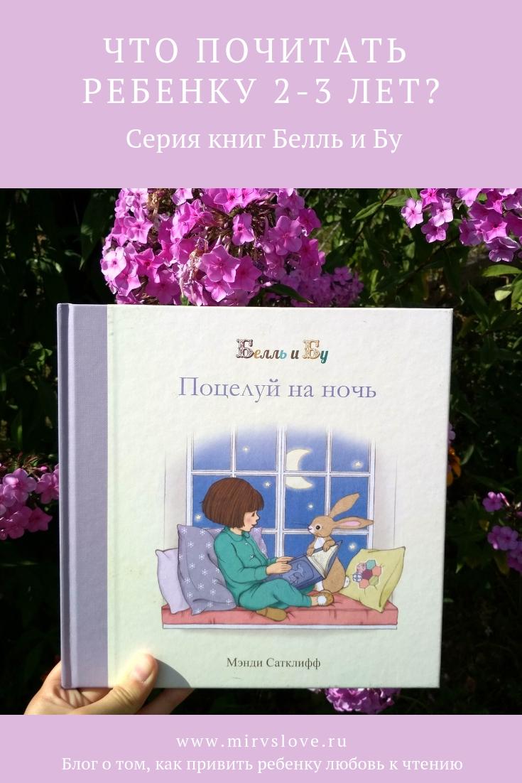 Что почитать ребенку 2-3 лет? Серия книг Белль и Бу. Поцелуй на ночь | Мир в слове Блог о том, как привить ребенку любовь к чтению