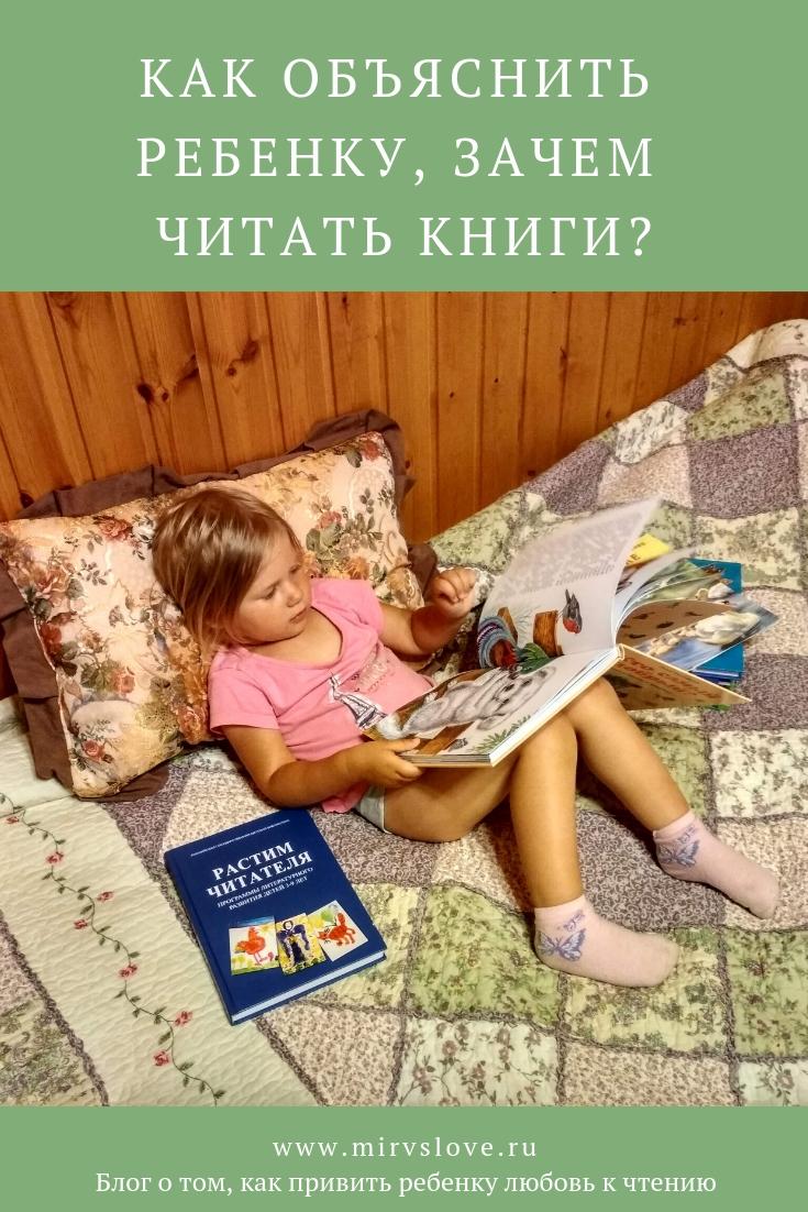 Как объяснить ребенку, зачем читать книги | Мир в слове Блог о том, как привить ребенку любовь к чтению