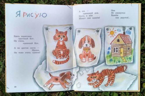 5 особенных детских книг - Стихи для детей 3-4-5 лет, которые развеселят и родителей. Кто самый добрый. Эмма Мошковская | Мир в слове. Блог о том, как привить ребенку любовь к чтению
