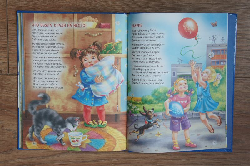 Стихи для малышей. Зинаида Александрова. Стихи про детей дошкольного возраста | Мир в слове. Блог о том, как привить ребенку любовь к чтению