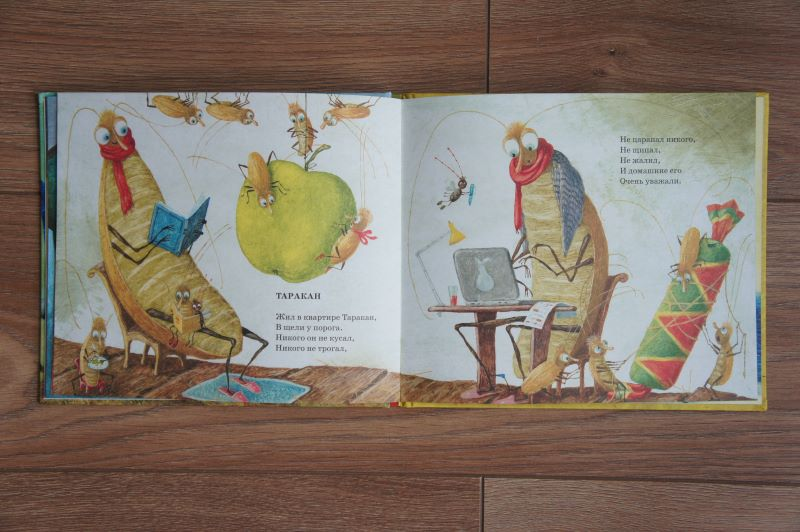Ужаленный уж. Рената Муха. Иллюстрации Евгения Антоненкова. Короткие смешные стихи для детей 3-4-5 лет.