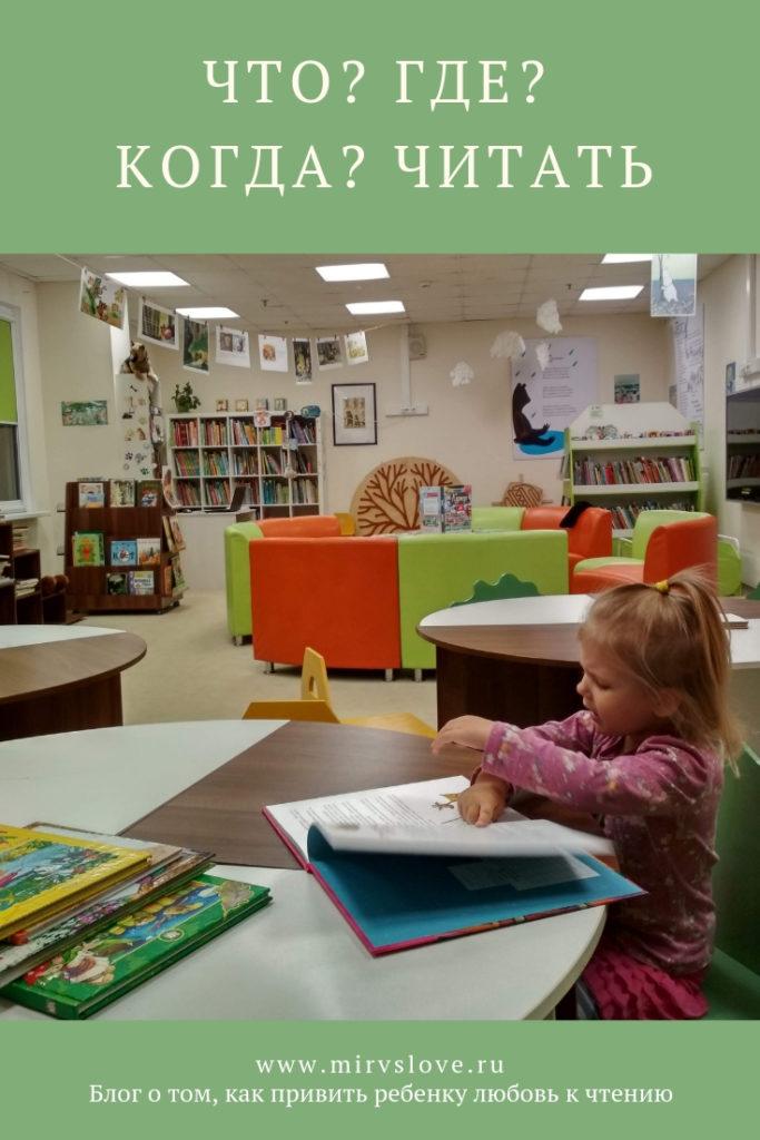 Что? Где? Когда? читать. РГДБ   Мир в слове. Блог о том, как привить ребенку любовь к чтению