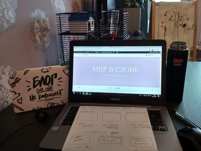 Как я решилась на создание своего сайта | Мир в слове. Блог о том, как привить ребенку любовь к чтению