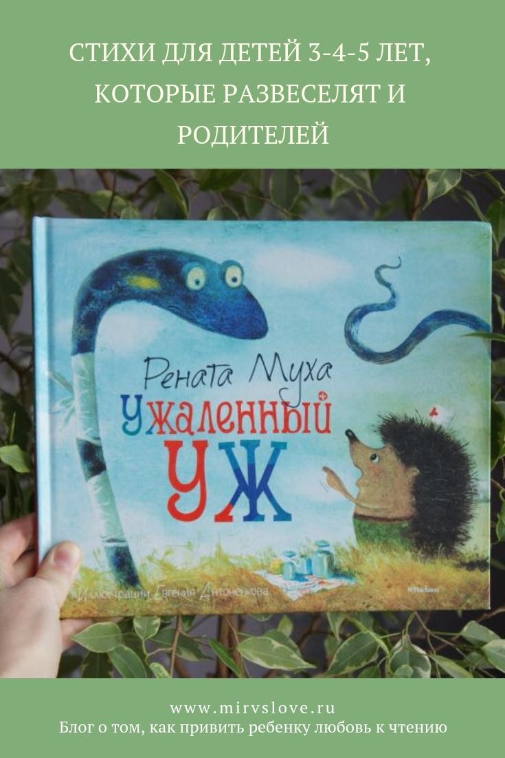 Стихи для детей 3-4-5 лет, которые развеселят и родителей. Рената Муха| Мир в слове. Блог о том, как привить ребенку любовь к чтению