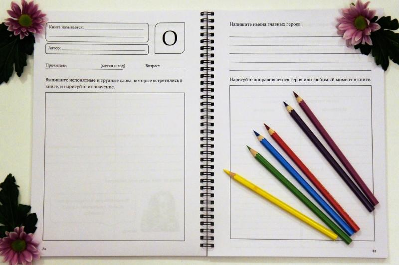 Дневник читателя для детей 5-6-7-8 лет 1 и 2 страница с заданиями | Мир в слове. Блог о том, как привить ребенку любовь к чтению