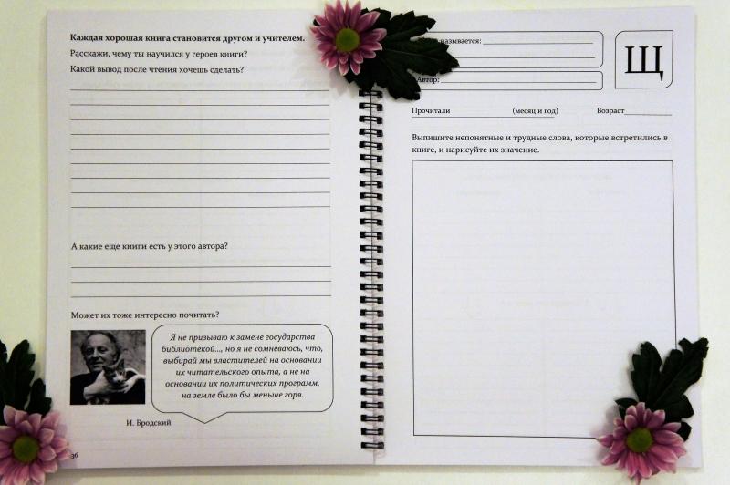 Дневник читателя для детей 5-6-7-8 лет 5 страница с заданиями | Мир в слове. Блог о том, как привить ребенку любовь к чтению