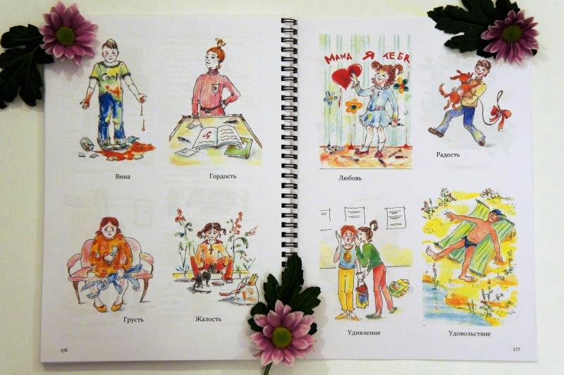 Дневник читателя для детей 5-6-7-8 лет Страница с картинками эмоций | Мир в слове. Блог о том, как привить ребенку любовь к чтению