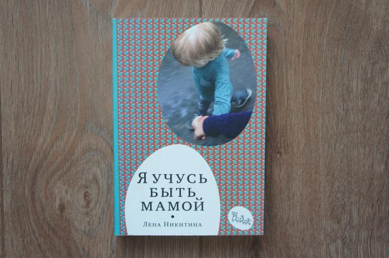 Я учусь быть мамой. Лена Никитина. Самокат | Мир в слове. Блог о том, как привить ребенку любовь к чтению