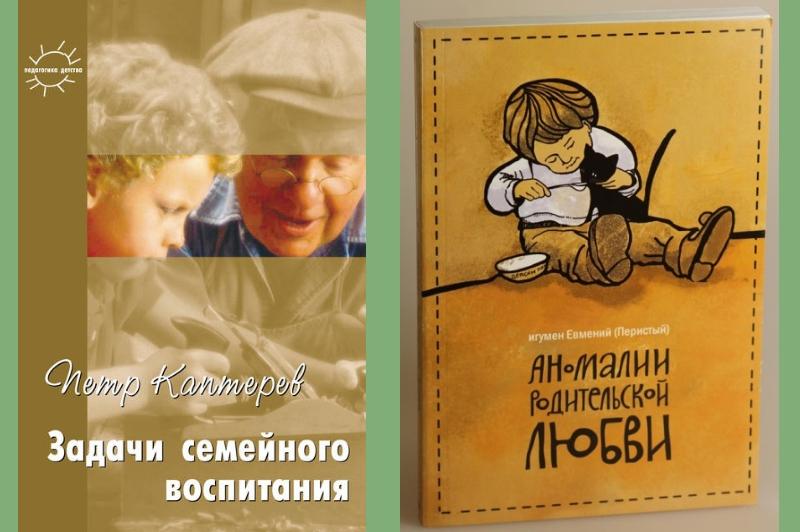 Задачи семейного воспитания. Петр Капетерев. Аномалии родительской любви. Что делать, когда устала от своего ребенка | Мир в слове. Блог о том, как привить ребенку любовь к чтению