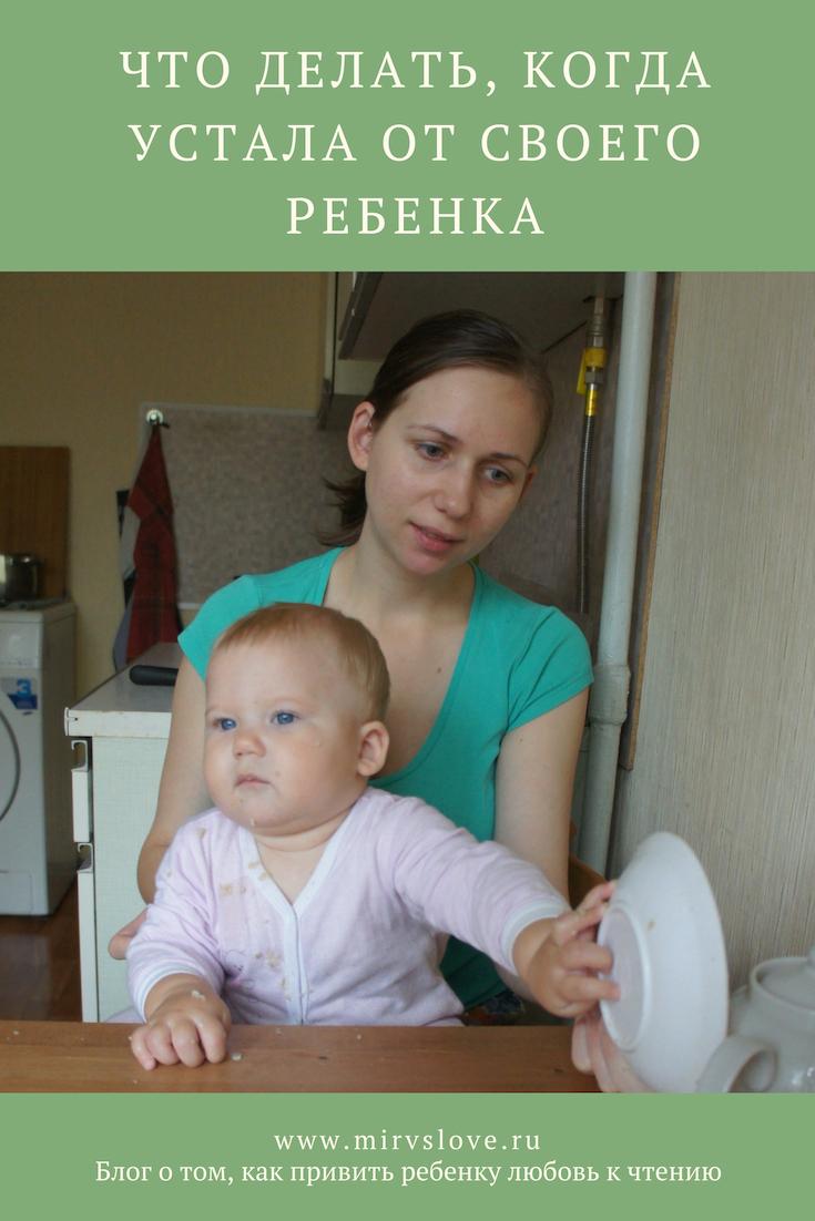 Что делать, когда устала от своего ребенка | Мир в слове. Блог о том, как привить ребенку любовь к чтению