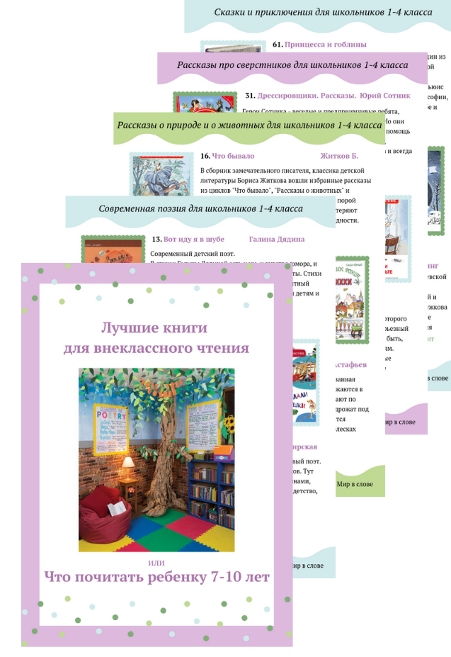 Что почитать ребенку 7,8,9,10 лет. Лучшие книги для внеклассного чтения   Мир в слове. Блог о том, как привить ребенку любовь к чтению