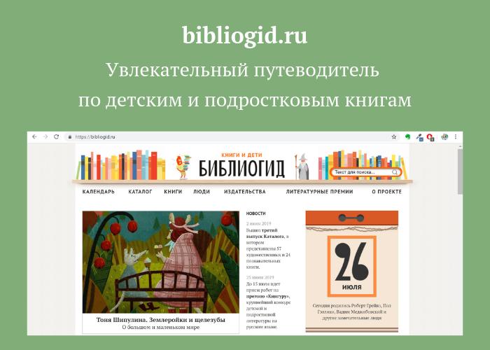 Выбираем книгу ребенку. Что почитать ребенку. Библиогид. Специалисты РГДБ.  | Мир в слове. Блог о том, как привить ребенку любовь к чтению