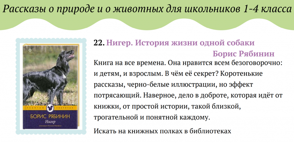 Рассказы о природе и о животных для детей 7-8-9-10 лет. Пример страницы Каталога лучших книг   Мир в слове. Блог о том, как привить ребенку любовь к чтению