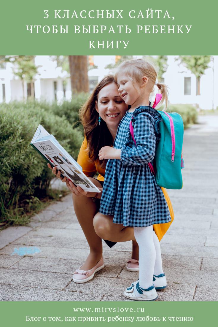 3 классных сайта, чтобы выбрать ребенку книгу. Что почитать ребенку. Доверять мнению профессионалов | Мир в слове. Блог о том, как привитьь ребенку любовь к чтению