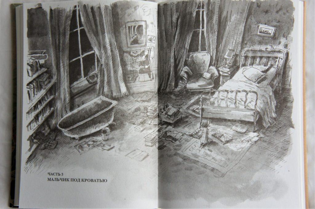Лампёшка. Аннет Схап. Рисунок к главе Мальчик под кроватью.Издательство Самокат. Современные книги для подростков | Мир в слове. Блог о том, как привить ребенку любовь к чтению