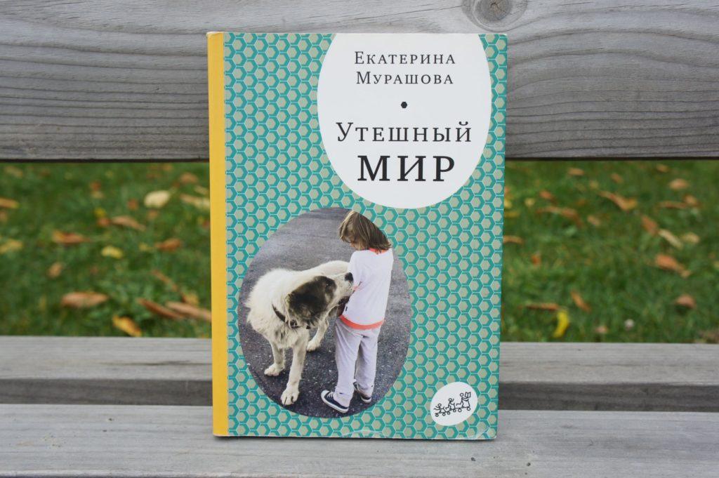Екатерина Мурашова. Утешный мир. Самокат для родителей | Мир в слове. Блог о том, как привить ребенку любовь к чтению