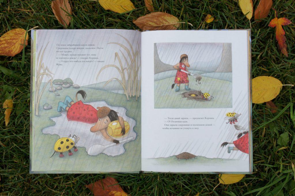 Жужино сокровище. Лиза Морони. Издательство Самокат. Что почитать ребенку. Современные книги для детей | Мир в слове. Блог о том, как привить ребенку любовь к чтению