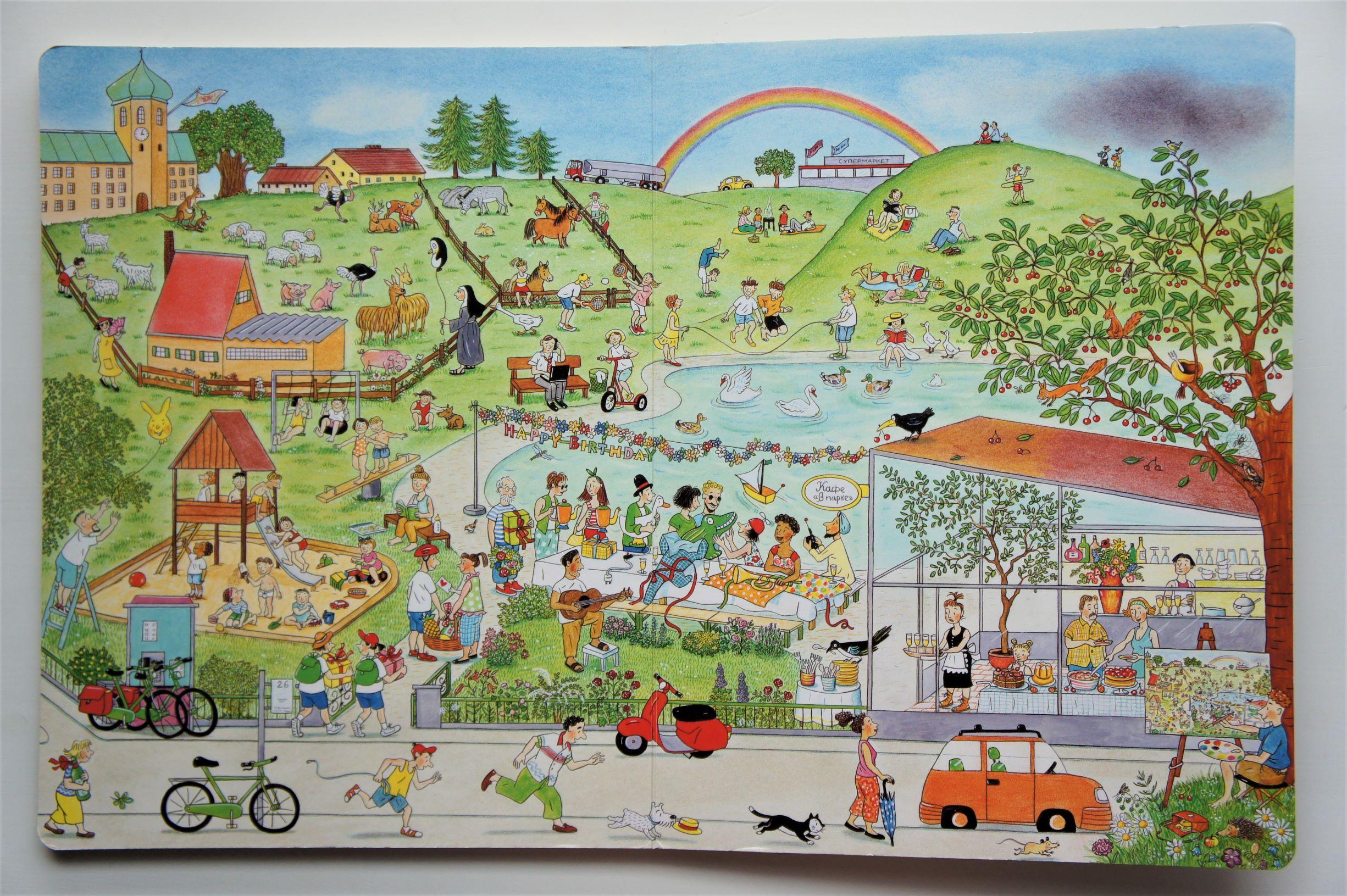 Книжки-картинки. Ротраут Сузанна Бернер. Летняя книга | Мир в слове. Блог о том, как привить ребенку любовь к чтению