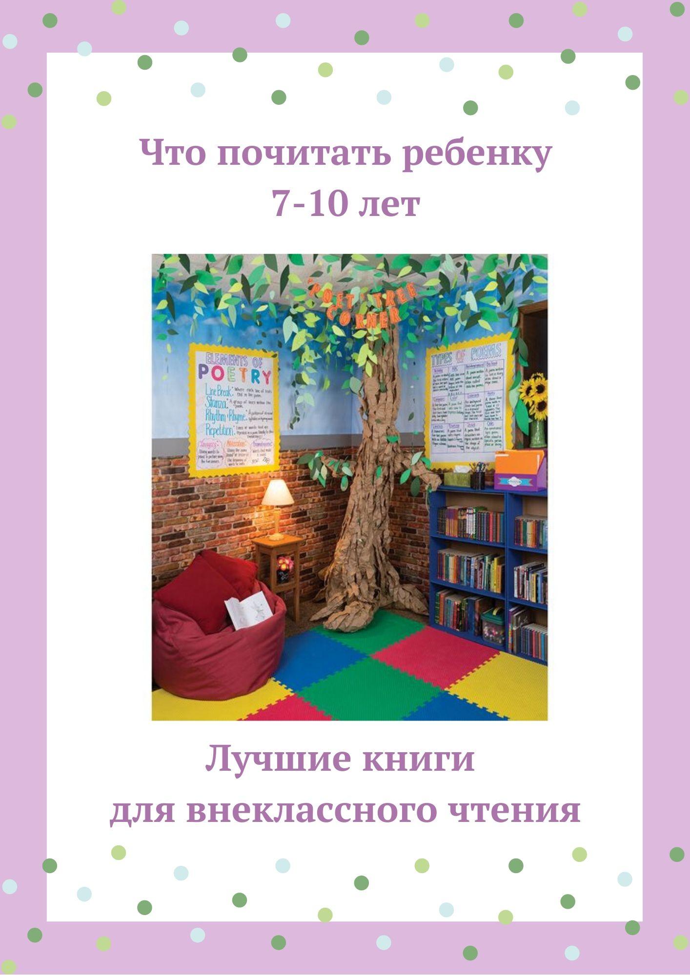 Что почитать ребенку 7,8,9,10 лет. Лучшие книги для внеклассного чтения. Каталог | Мир в слове. Блог о том, как привить ребенку любовь к чтению
