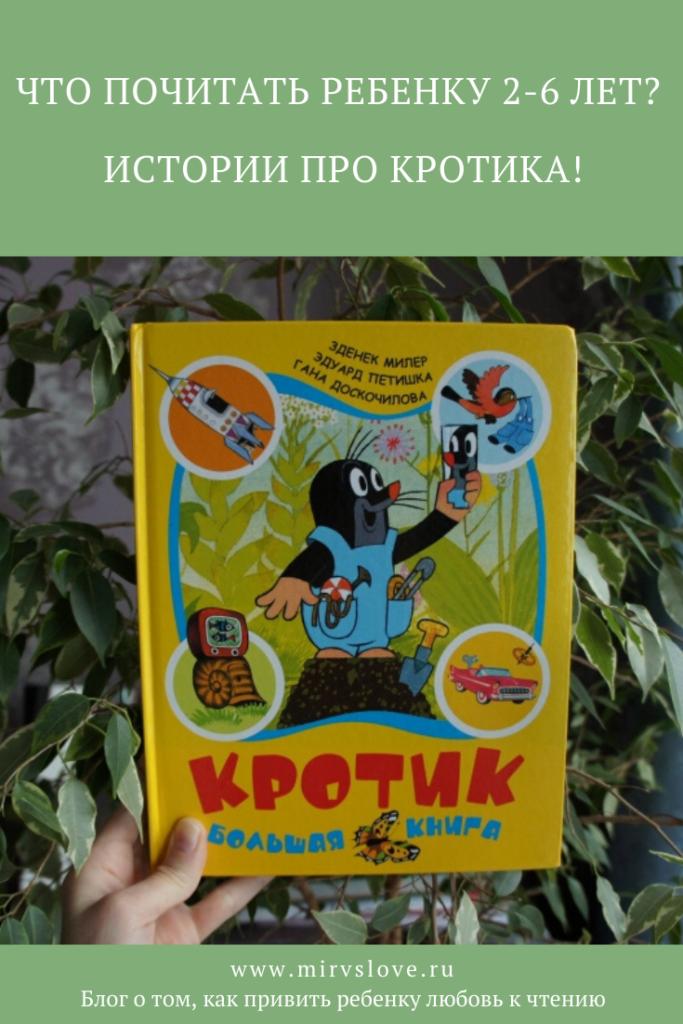 Что почитать ребенку 2-3-4-5-6 лет? Истории про Кротика! | Мир в слове. Блог о том, как привить ребенку любовь к чтению