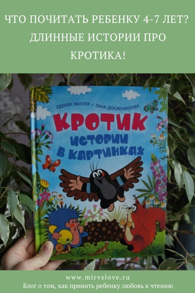 Что почитать ребенку 4-5-6-7 лет? Длинные истории про Кротика! | Мир в слове. Блог о том, как привить ребенку любовь к чтению