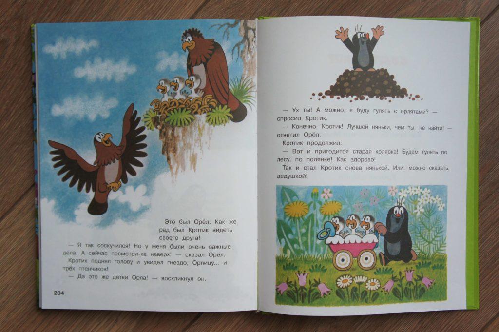 Кротик и орёл. Истории в картинках. Зденек Миллер. РОСМЭН. Что почитать ребенку 3-4-5-6-7 лет | Мир в слове. Блог о том, как привить ребенку любовь к чтению