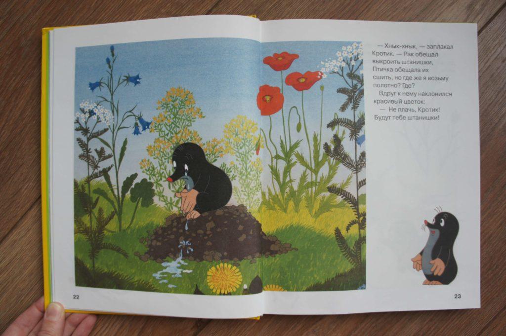 Кротик и штанишки. Большая книга. Зденек Миллер. РОСМЭН. Что почитать ребенку 2-3-4-5-6-7 лет | Мир в слове. Блог о том, как привить ребенку любовь к чтению